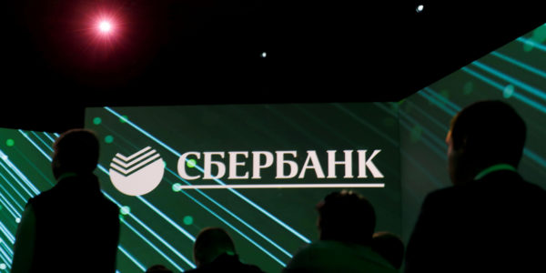 "Covert Operation ""Sberbank"""
